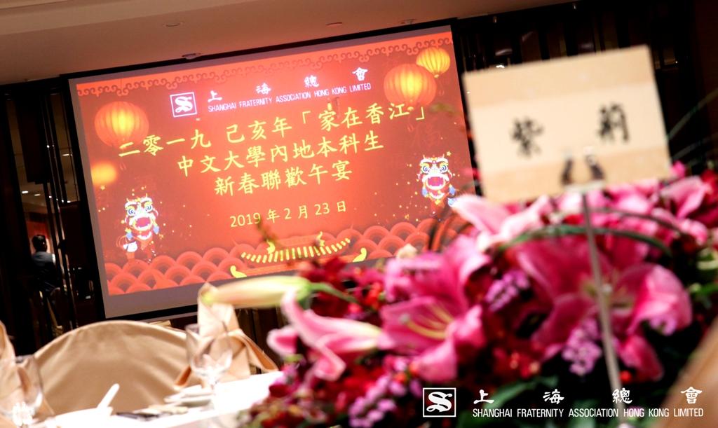 上海總會於 2019 年 2 月 23 日 (星期六)假南華大廈會所 1 樓宴會大廳舉行己亥年「家在香江」中文大學內地本科生新春聯歡活動。