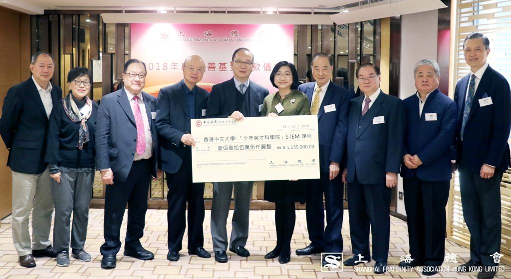 捐贈支票壹佰壹拾伍萬伍仟圓予香港中文大學  少年英才科學院  STEM 課程。