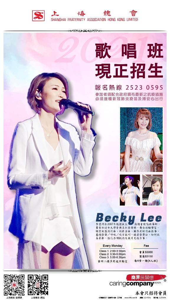 上海總會歌唱班 現正招生