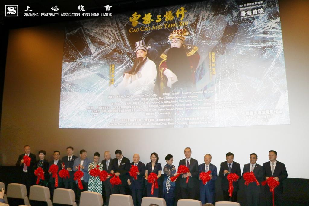首映禮於香港太古城中心 5 樓電影院內舉行,各位嘉賓於大銀幕下進行前綵儀式。