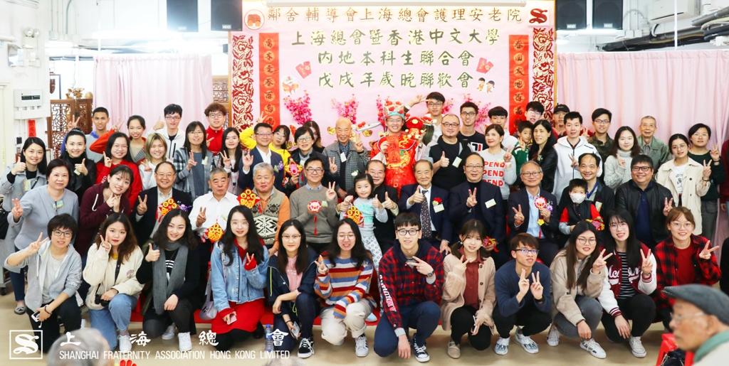 上海總會於 2019 年 1 月 26 日舉辦老人院探訪及歲晚派利是活動。老人院探訪出席者包括上海總會理事同仁、香港中文大學內地本科生聯合會同學及京劇表演嘉賓。