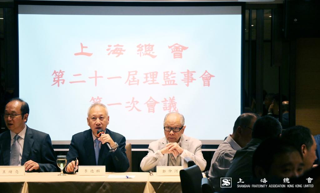 上海總會於 2018 年 11 月 20 日舉行了第二十一屆理監事會第一次會議。