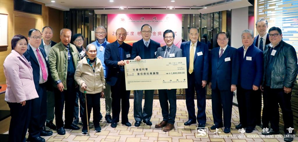 捐贈支票壹佰捌拾萬圓予社會福利署,鄰舍輔導會。