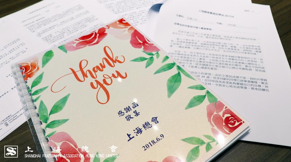 奮進助學金同學感謝信。