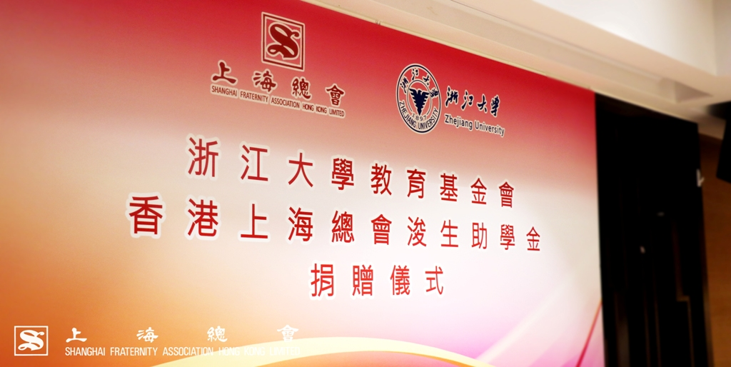 上海總會於 2019 年 2 月 26 日,假中環雲咸街 1 號會所舉行「浙江大學教育基金會-香港上海總會浚生助學金捐贈儀式」。