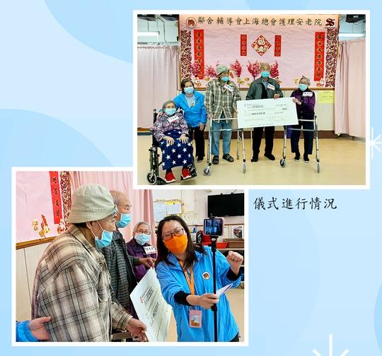 鄰舍輔導會上海總會護理安老院