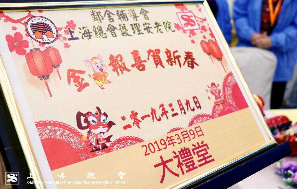 2019 年上海總會鄰舍輔導會護理安老院春茗活動