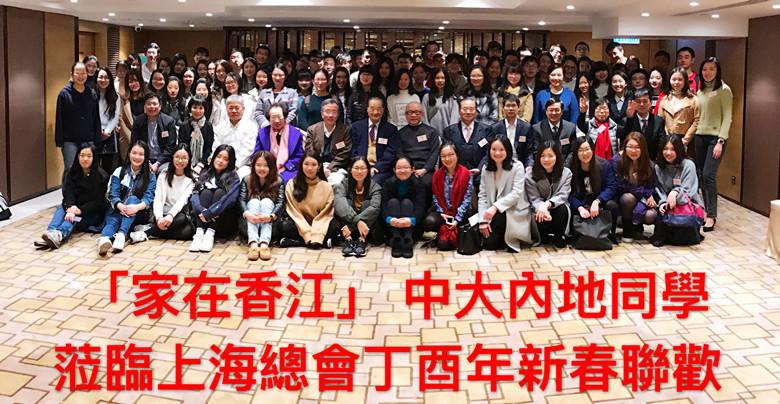 2017 丁酉年 『家在香江』中大內地同學春茗