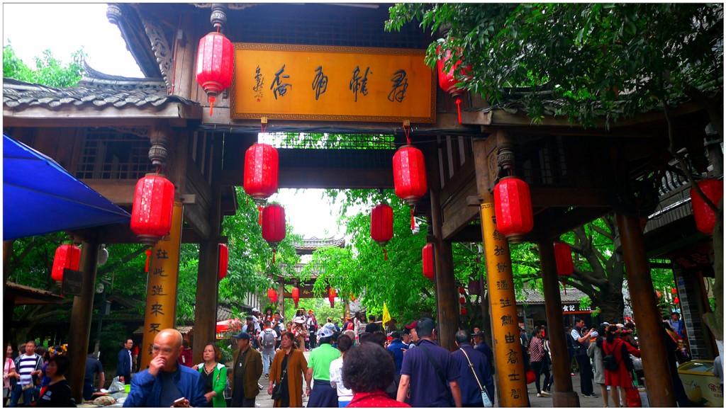 黃龍溪古鎮是十大水鄉古鎮之一