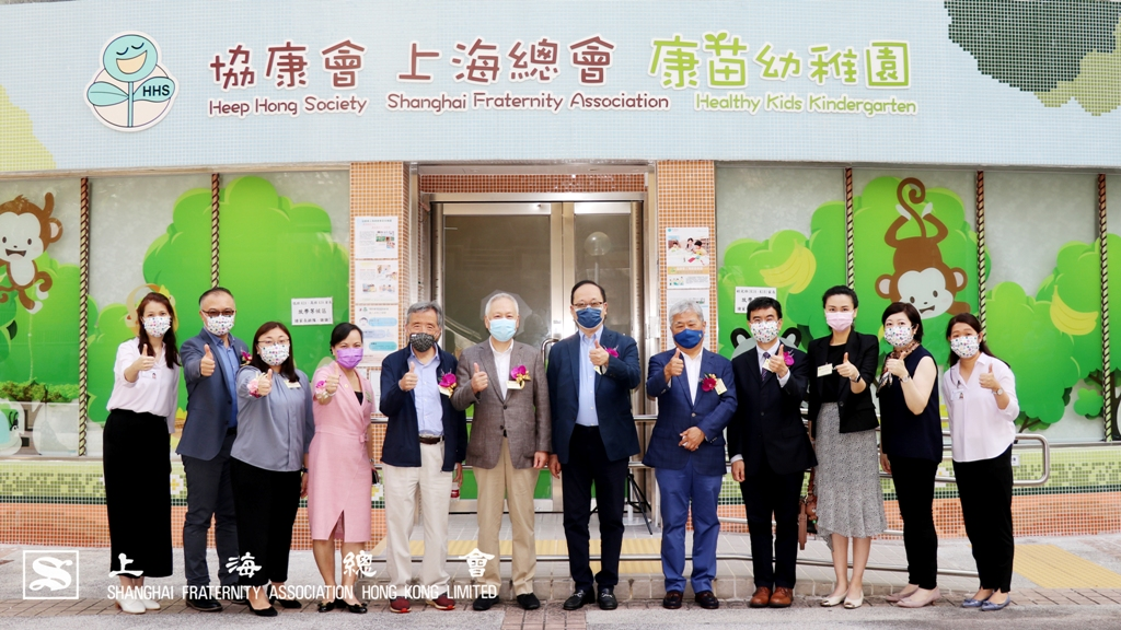 協康會上海總會康苗幼稚園 2020-2021年度畢業典禮