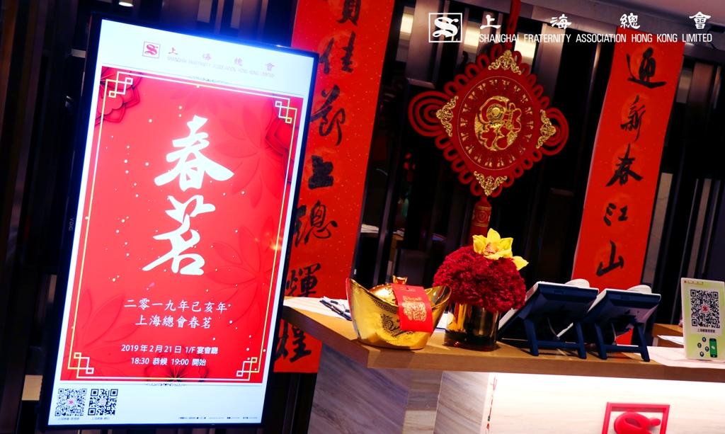 上海總會 2019 己亥年新春團拜