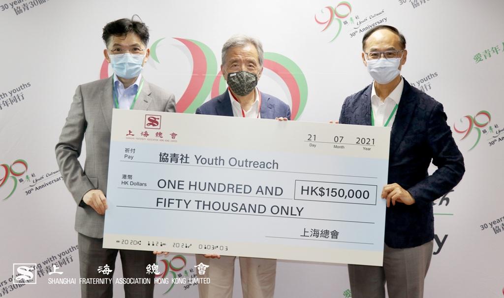上海總會捐贈15萬港元予協青社。(左起)協青社籌募委員會林煒瀚主席、上海總會范思浩副理事長及協青社黃紹基會長。