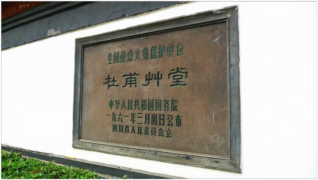 杜甫草堂-是重點文物保護
