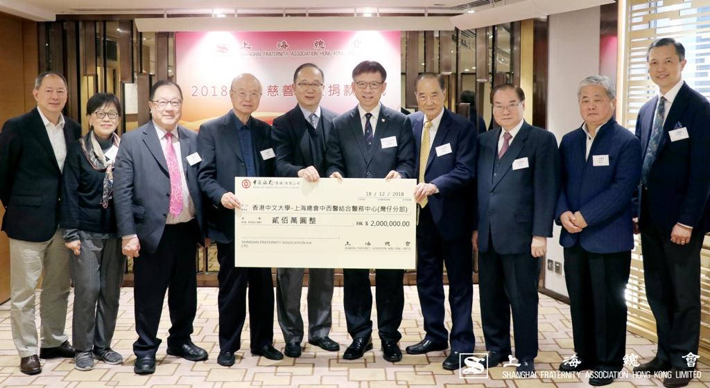 捐贈支票貳佰萬圓予香港中文大學  上海總會  上西醫結合醫務中心。
