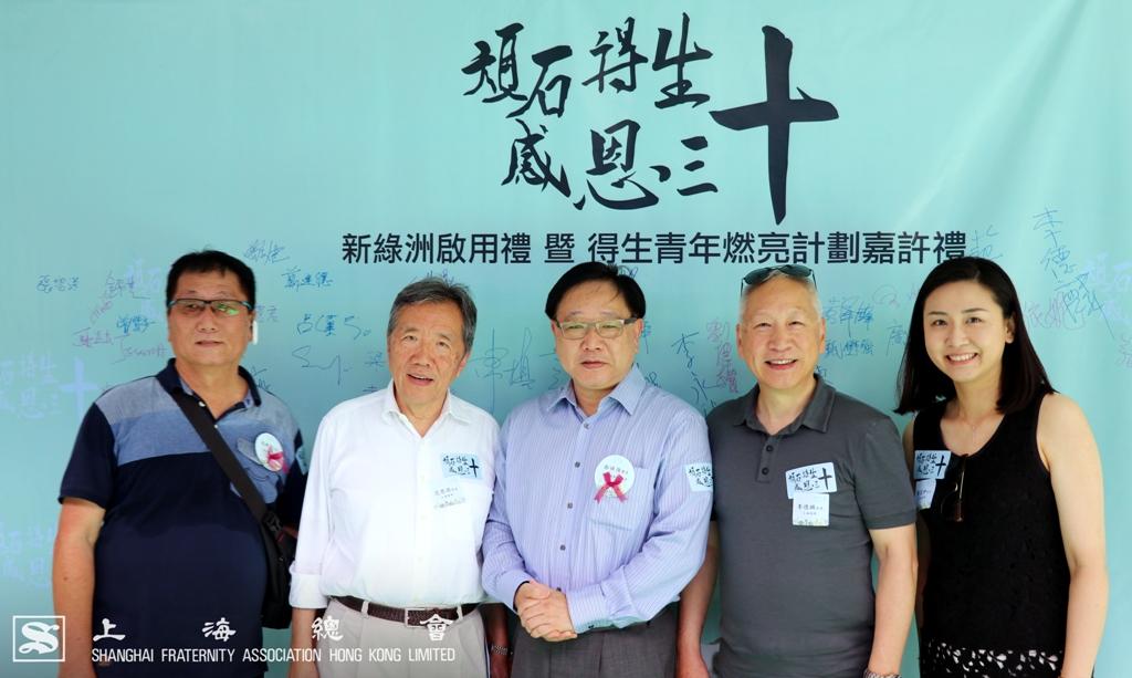 上海總會與得生綠洲營辦人合照