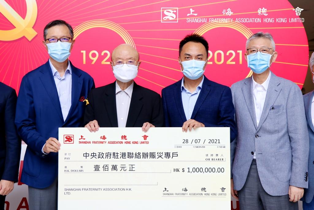 撐河南 挺鄭州 上海總會捐贈港幣100萬元賑災