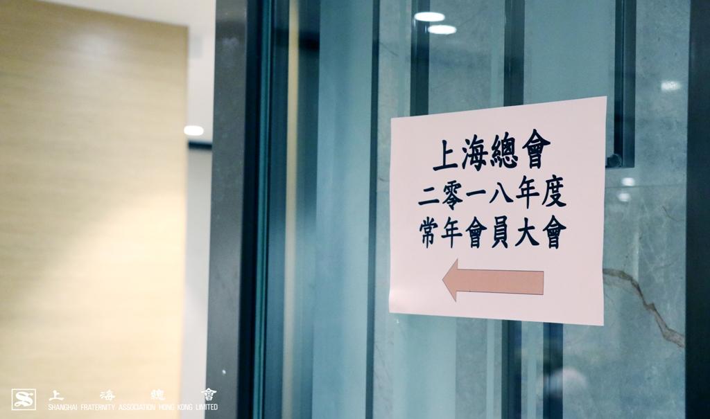 年會員大會假上海總會會所三樓進行。