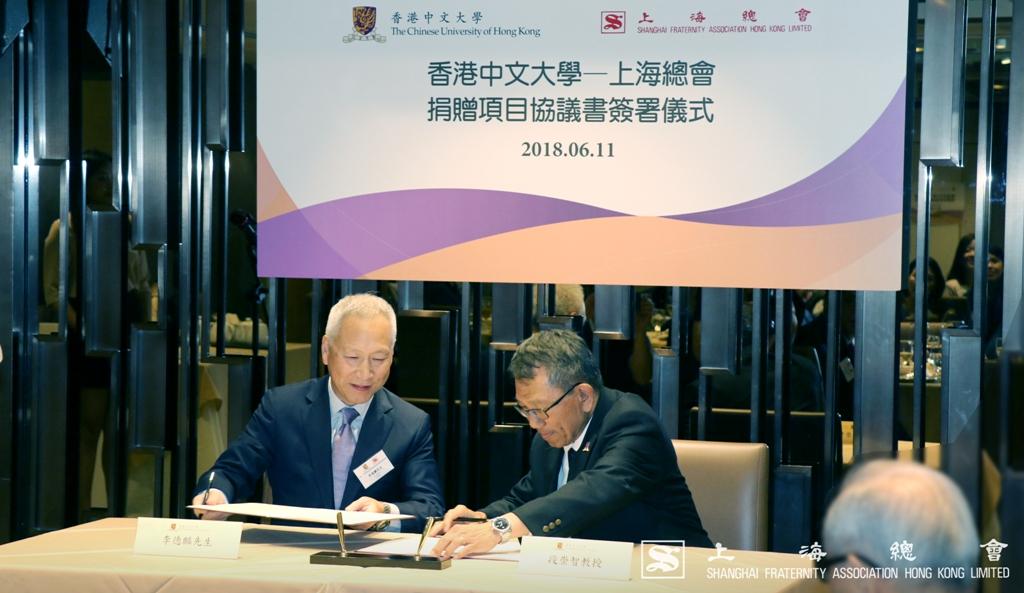 由香港中文大學段崇智校長及上海總會李德麟理事長代表簽署