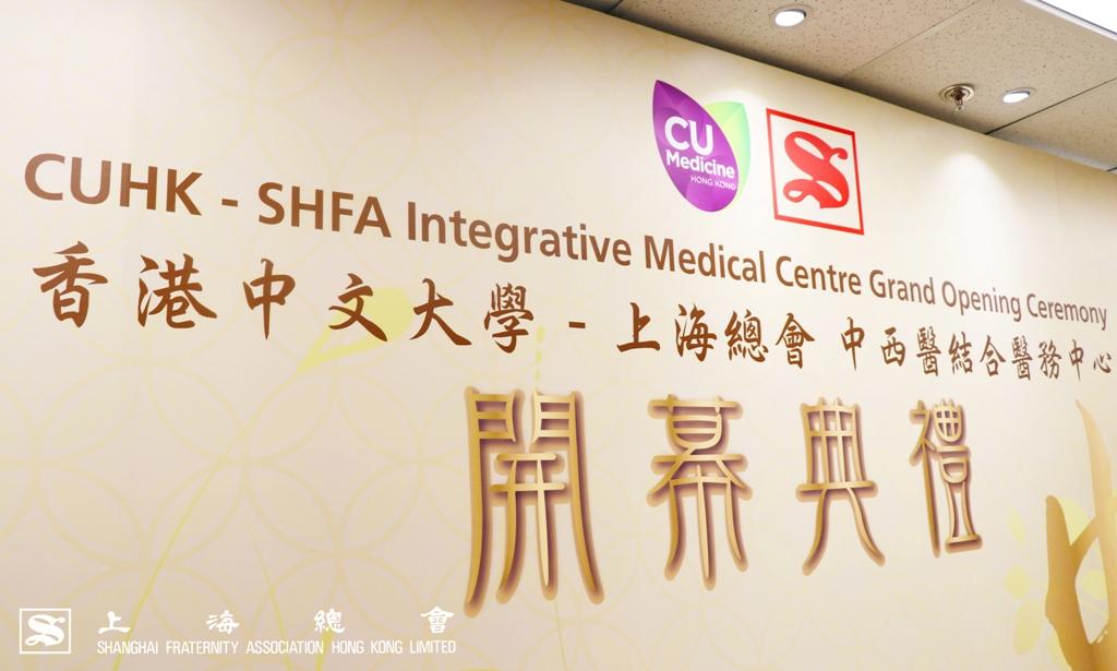 中西醫結合醫務中心開幕典禮