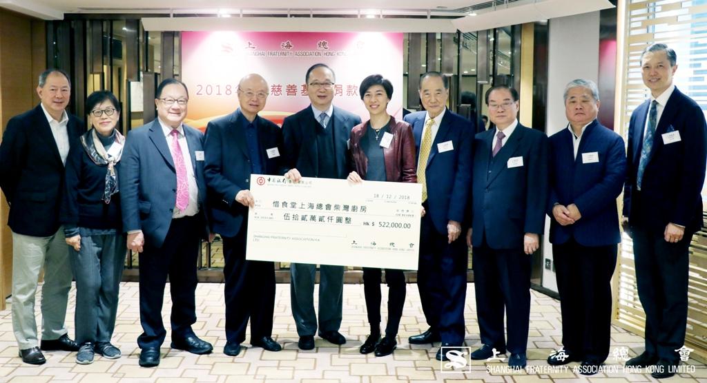 捐贈支票伍拾貳萬貳仟圓予惜食堂  上海總會  柴灣廚房。