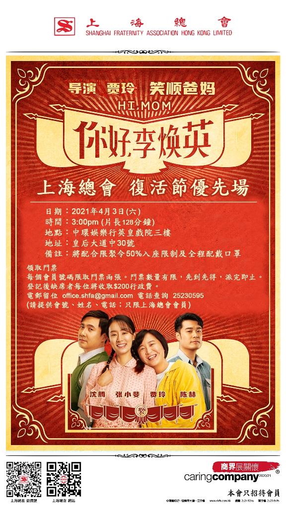 上海總會 復活節優先場