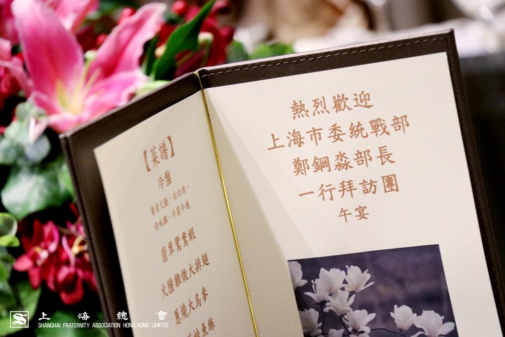 宴請上海市委統戰部拜訪團