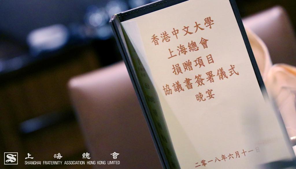香港中文大學上海總會捐贈項目協議書簽署儀式