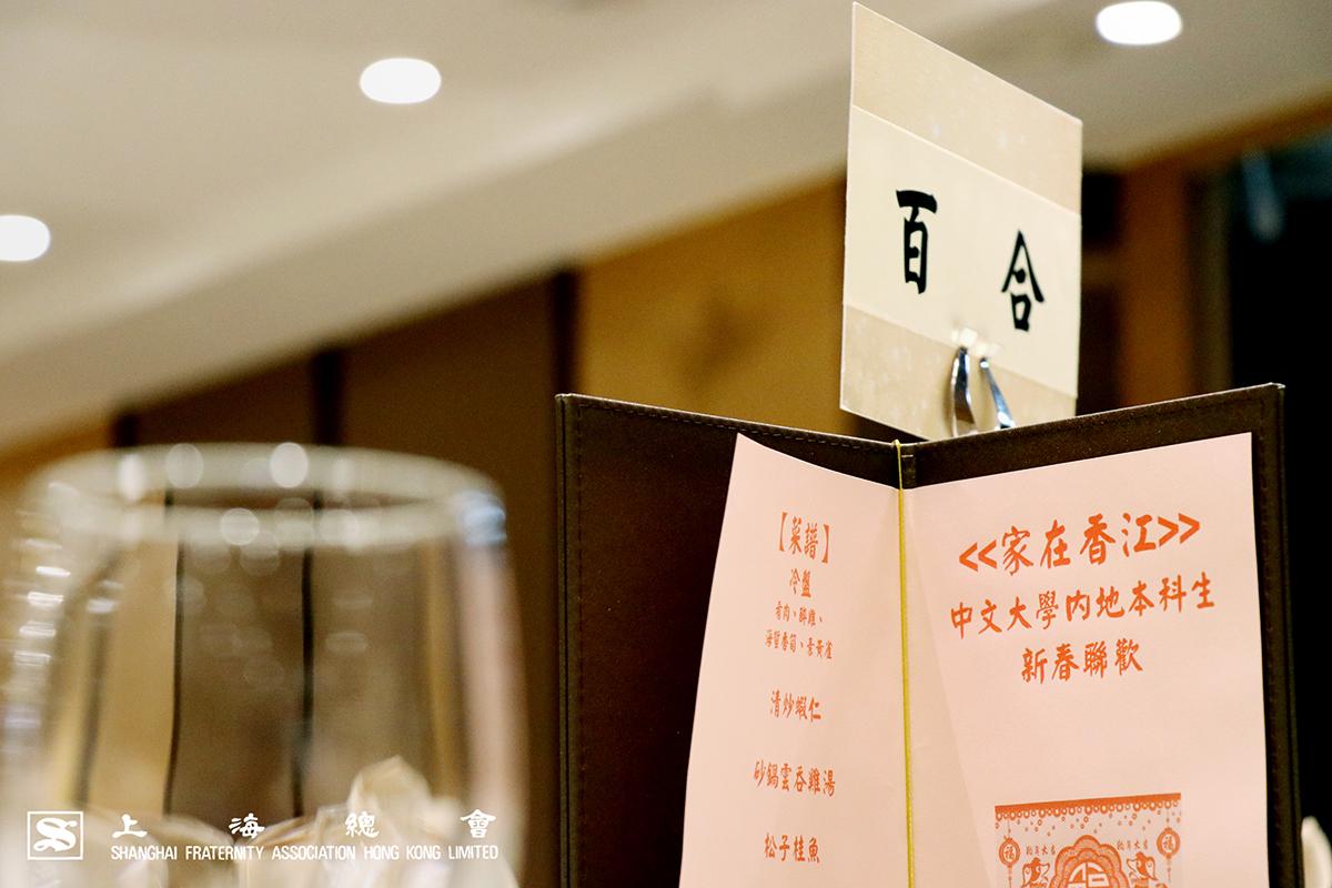 家在香江午宴活動於上海總會會所餐廳舉行