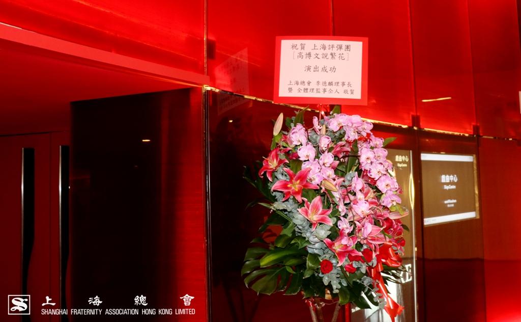 上海總會全體理監事仝人致送花籃予上海評彈團,祝賀演出完滿成功。