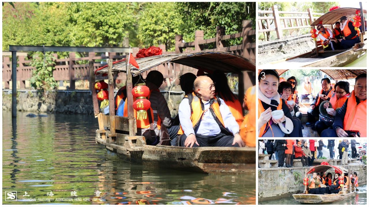 遊覽「逢簡水鄉」。 (1)(2)乘坐水鄉小舟,穿過巨濟橋及金鰲橋。 (3)於小舟上點吃水鄉雙皮奶。 (4)王緒亮監事長送行小舟上的會員。