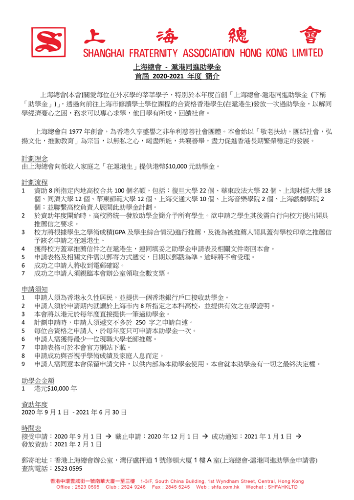 上海總會 滬港同進助學金