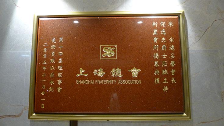 上海總會二樓