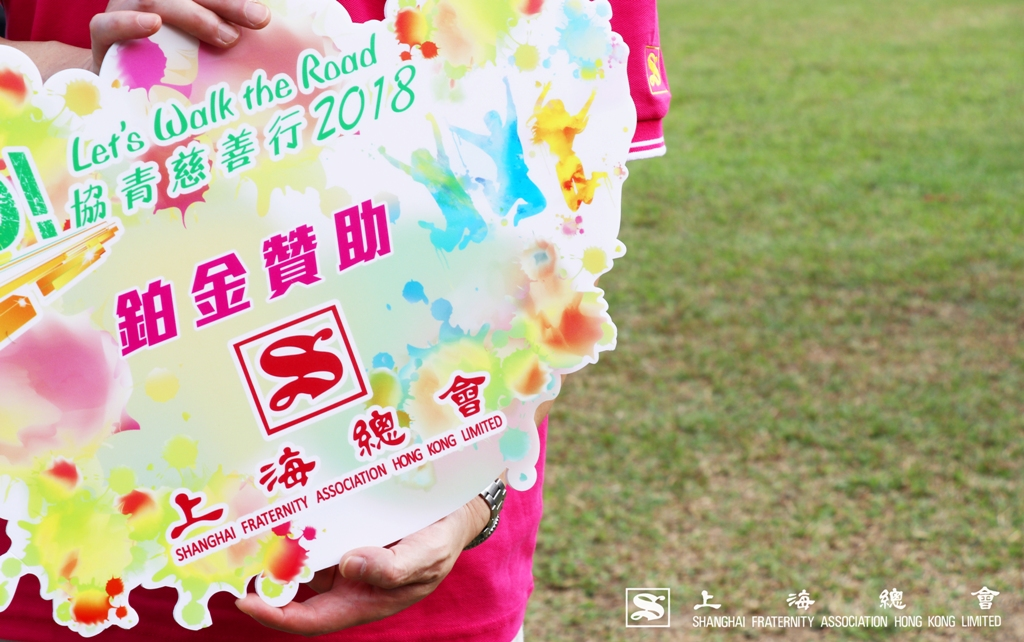 上海總會落力參與社會公益活動。