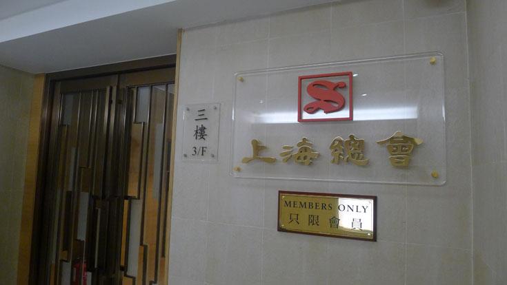 上海總會三樓