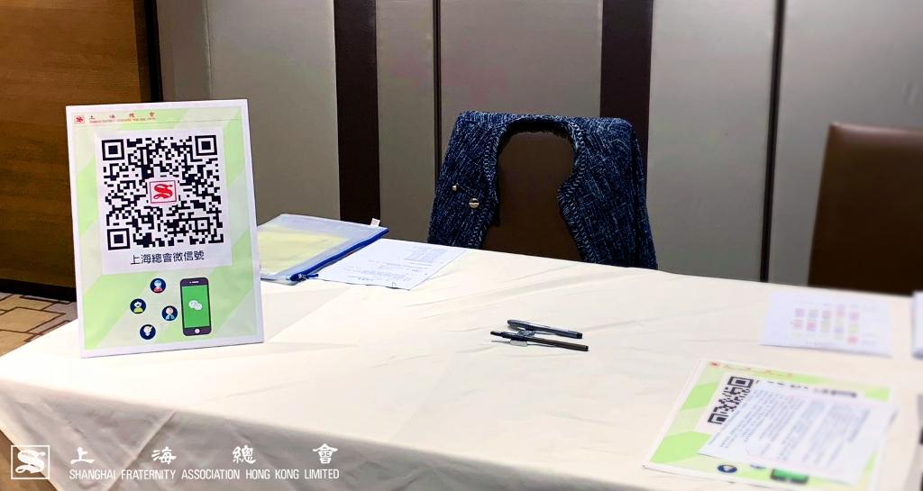 上海總會於 2018 年 10 月 23 日,假中環南華大廈 3 樓會議廳舉行「上海總會微信號啟動儀式」。