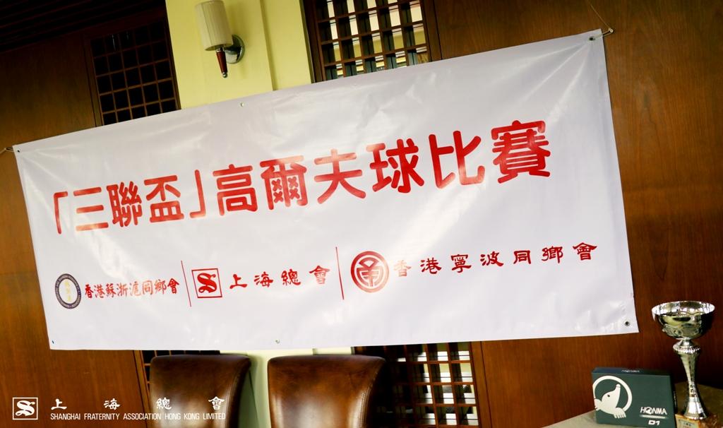 應屆三聯盃由上海總會(上海會)主辦,香港蘇浙滬同鄉會(蘇浙會)及香港寧波同鄉會(寧波會)聯合舉辦。