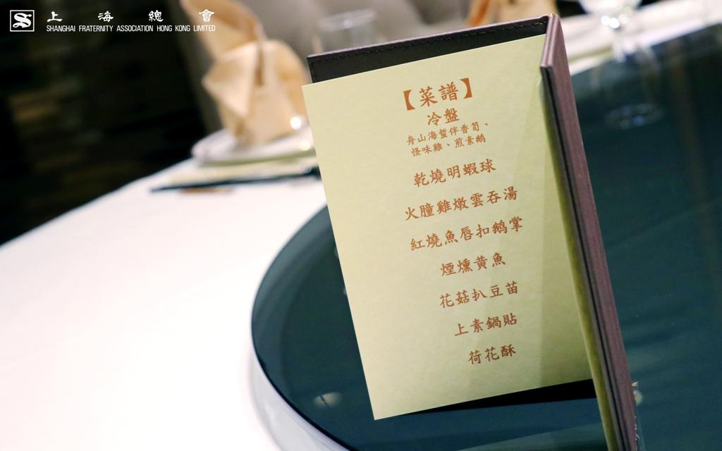 上海總會於 2018 年 10 月 3 日設午宴招待上海實業控股有限公司來賓。