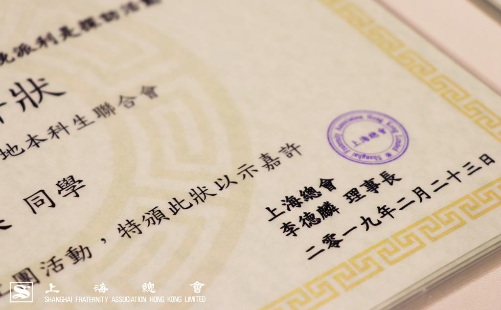 上海總會寄望來年 20 周年的重聚,祝願各位能學有所成,回饋社會。