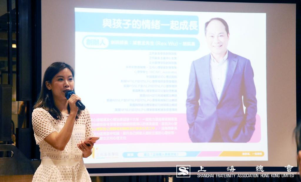金志菁理事介紹分享會嘉賓。