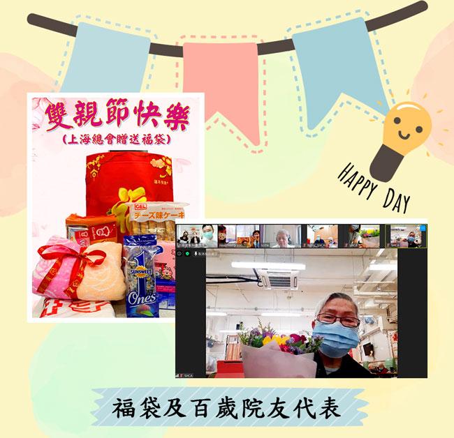 上海總會雙親節福袋及百歲院友代表。