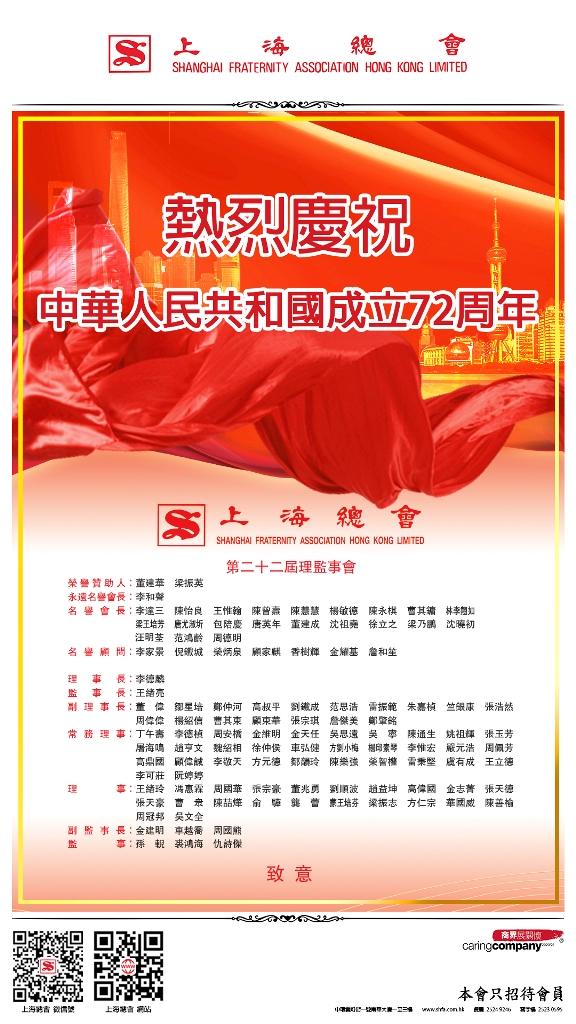 熱烈慶祝 國慶72周年