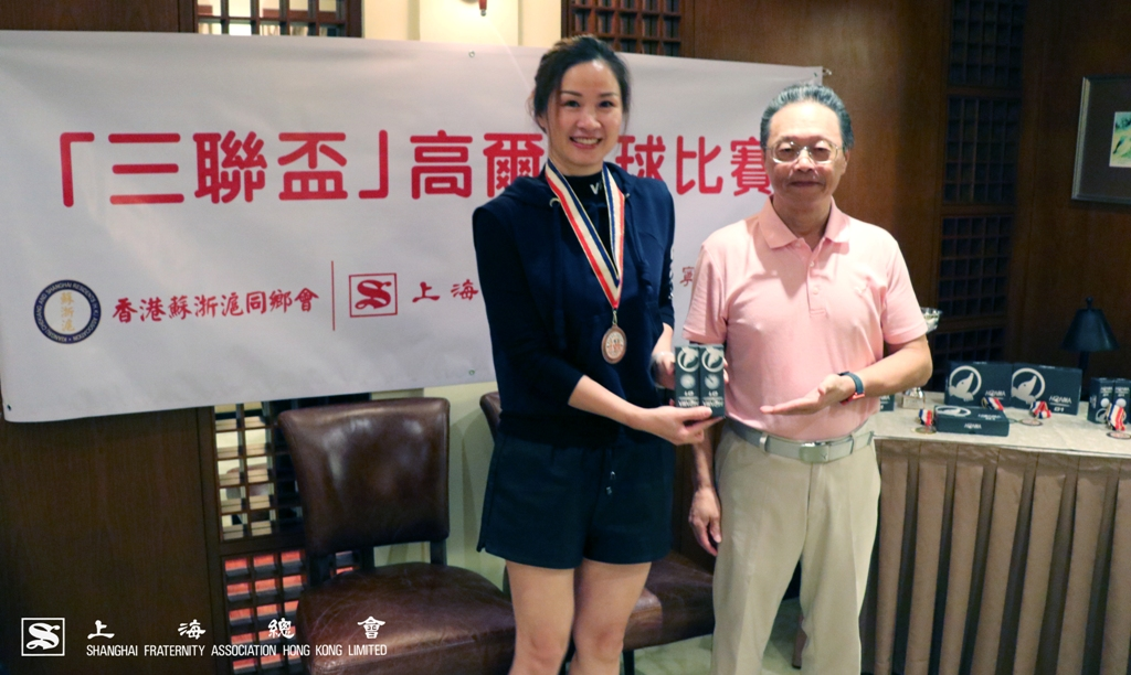 最近程 Ruby 第二洞獎,由蘇浙會王雁鲆小姐奪得。