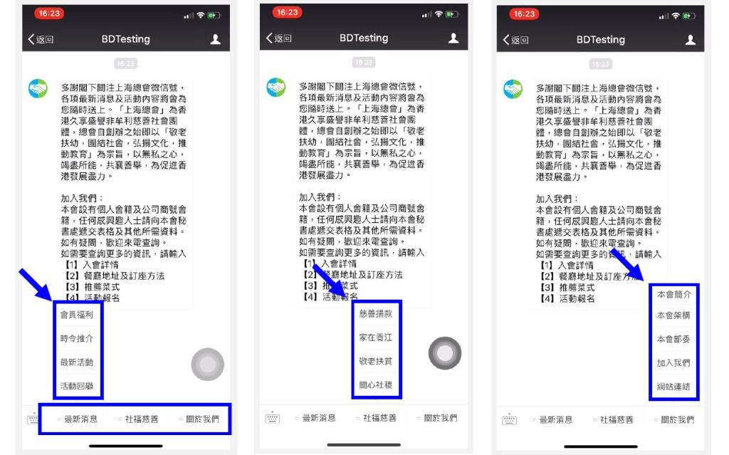 「上海總會微信號」內有豐富的資訊及互動內容。