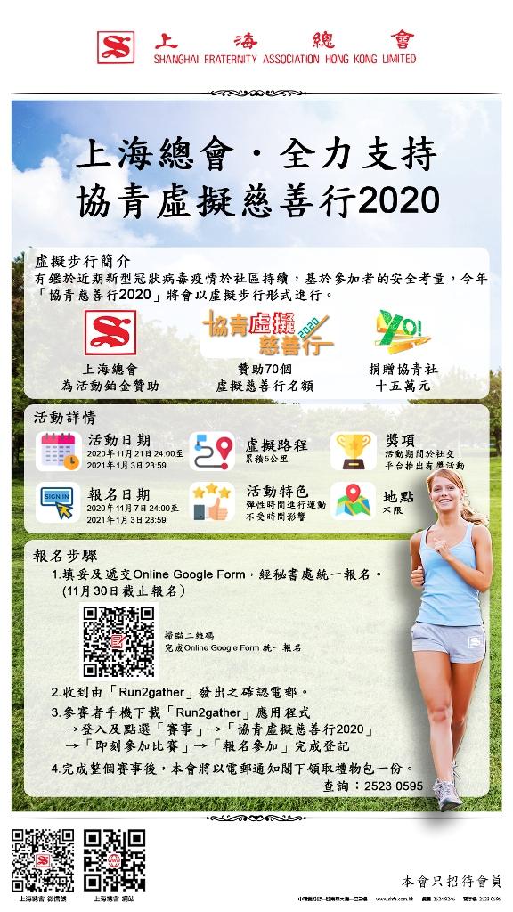 協青虛擬慈善行2020