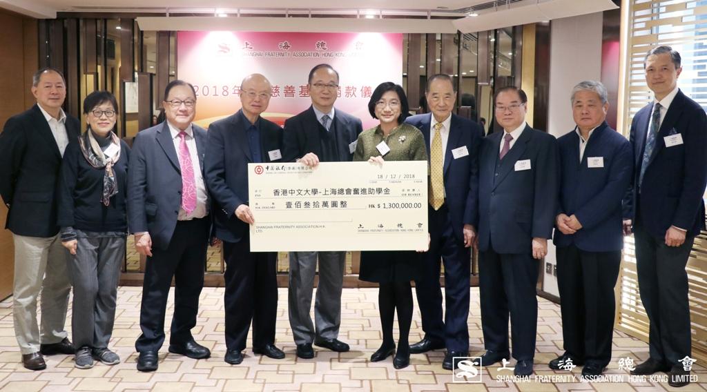 捐贈支票壹佰叁拾萬圓予香港中文大學  上海總會  奮進助學金。