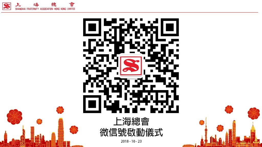 上海總會微信號流動平台,將進一步為會員提供本會最新動向及優惠資訊。