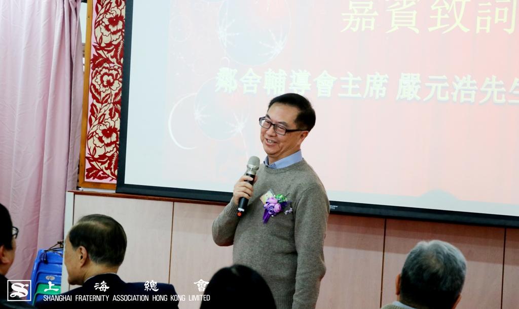 鄰舍輔導會主席兼上海總會常務理事嚴元浩先生,致辭時特別讚揚院舍同工的默默耕耘,令院舍的人瑞日日開心健康。