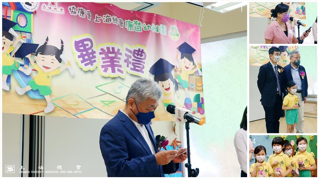 (1)由詹傑美副理事長代表上海總會致辭。 (2)梁惠玲協康會行政總裁致歡迎辭。 (3)(左起)郭俊泉副行政總裁及范思浩副理事長向學生頒發獎盃。 (4)協康會上海總會康苗幼稚園一眾小朋友。