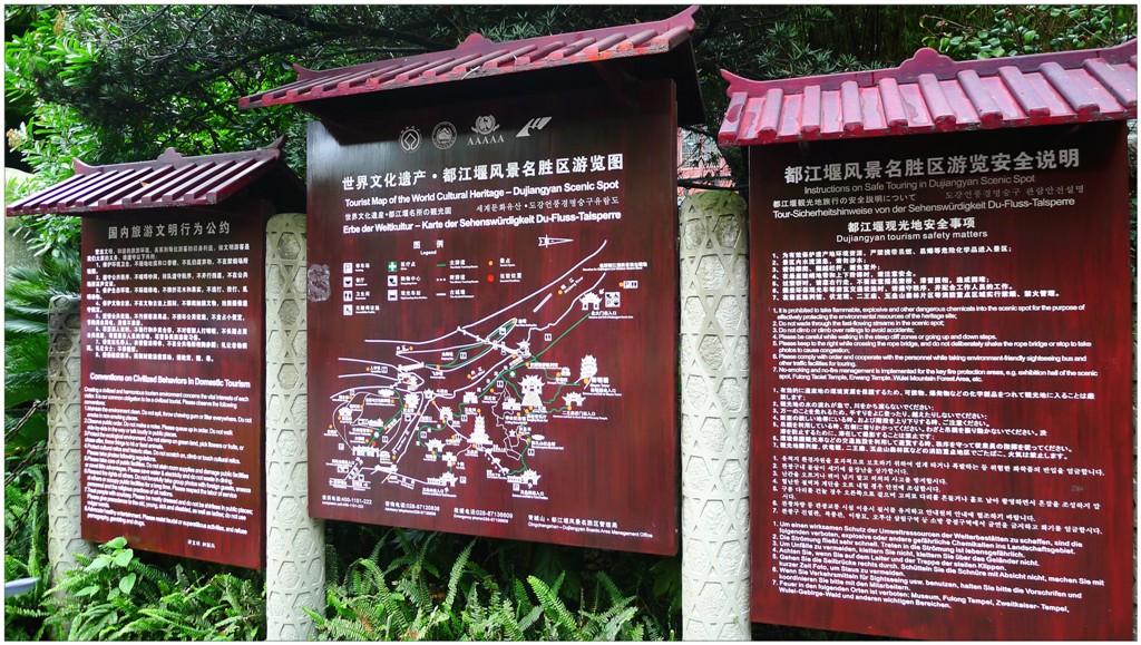 世界文化遺產-都江堰遊覽圖