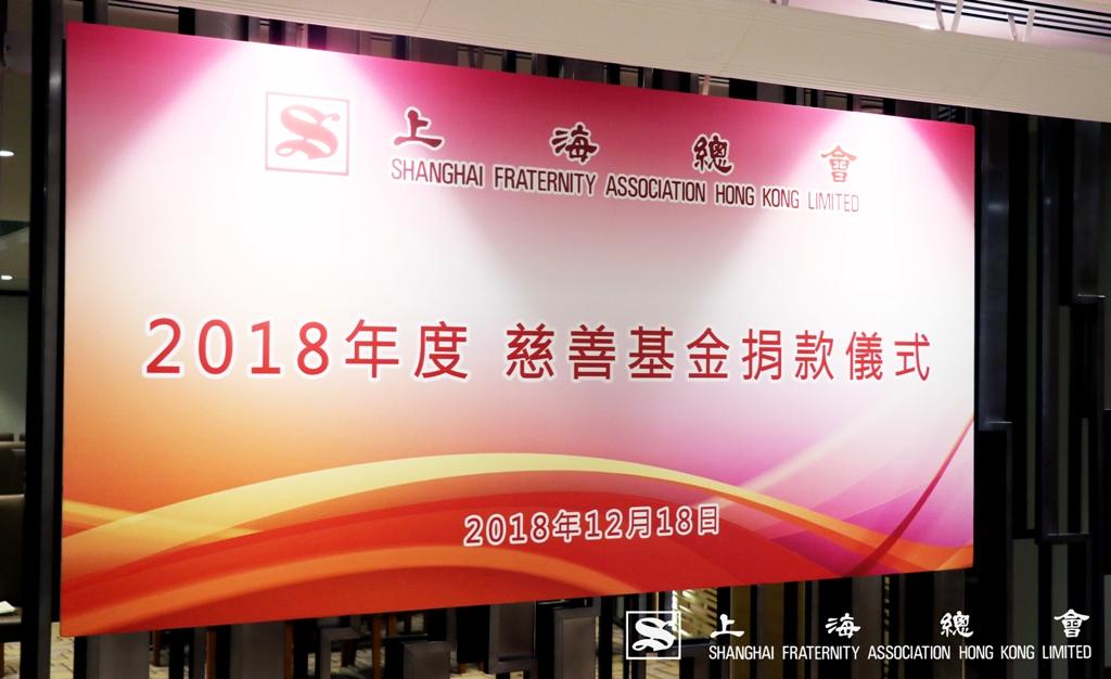上海總會 2018 年度慈善基金捐款儀式於中環會所 3 樓進行。